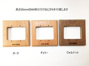 壁コンセントベース 無垢材 ダブル(AM-WBW)