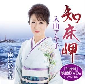 知床岬(CD+DVD2枚組)