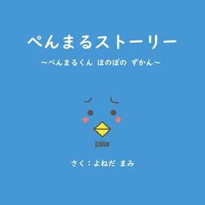 絵本仕立てのガイドブック『ぺんまるストーリー~ぺんまるくん ほのぼの ずかん~』