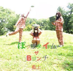 1stアルバム『ぽっぽタイムザBランチ』【手作CD】