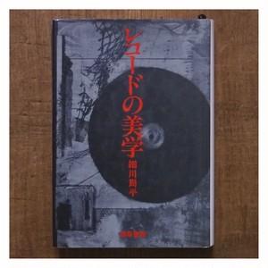レコードの美学 / 細川周平