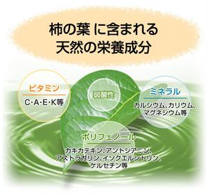 柿茶Ⅰリットル用