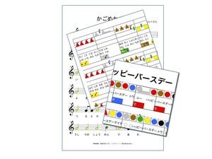 小学生の音楽6 8曲セット(芸6)