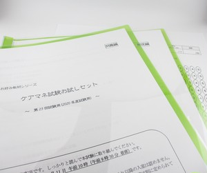 お好み教材シリーズ『ケアマネ試験お試しセット』2020年度版 CM20