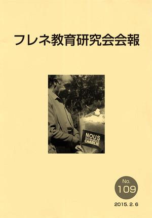 フレネ教育研究会会報 109号