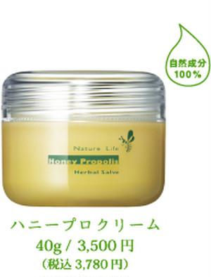 無添加化粧品 アンジーナ ハニープロクリーム(40g)