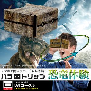ハコトリップ1眼タイプ 恐竜体験