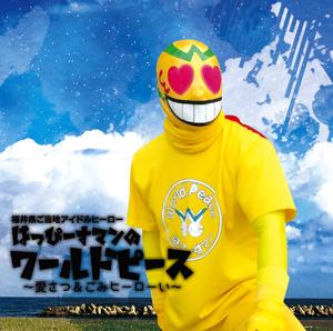 CD『はっぴーすマンのワールドピース~愛さつ&ごみヒーローい~』