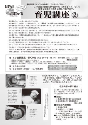 DVD&CD 育児講座②