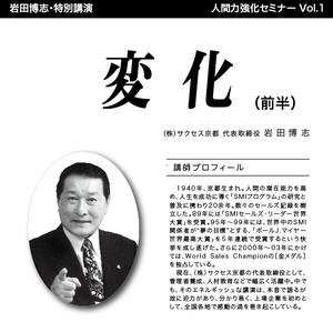 【講演CD・人間力強化シリーズ1】変化