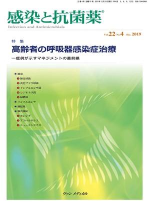 感染と抗菌薬 Vol.22 No.4 2019 特集:高齢者の呼吸器感染症治療―症例が示すマネジメントの最前線