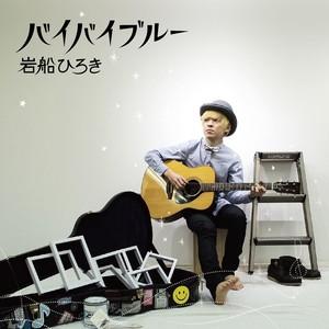 バイバイブルー【SINGLE CD】(ギフト可)