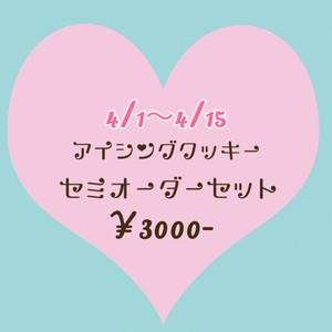 【4月1日〜15日分】3000円おまかせセット