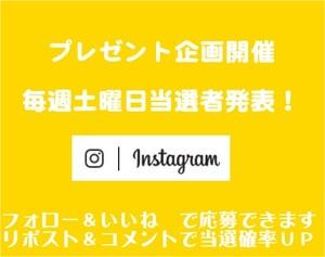 プレゼント企画第10弾!当選者発表!