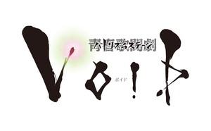 【チケット販売】8/14(金)13:00<特典なし>SS席/舞台「青春歌闘劇バトリズムステージVOID」