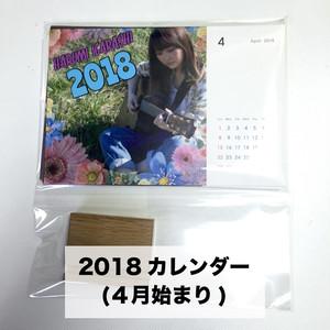 五十嵐晴美 2018カレンダー(4月始まり)