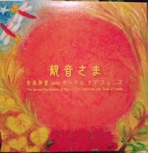 観音ヒーリングヴォイス シンガーソングライター 吉本有里CD 観音さま