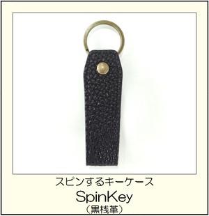 SpinKey(黒桟革)