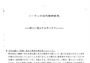 【リサーチペーパー】ニーチェの近代精神批判