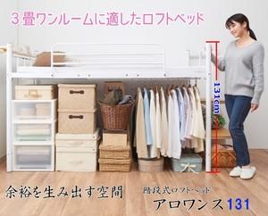 3畳ワンルーム・階段式ベッド・高さ131cm・アロワンス131(ハンガーポール付き)