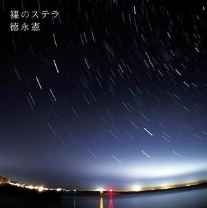 【CD】裸のステラ / 徳永憲