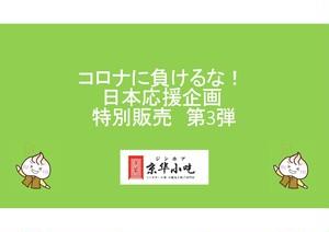 20個限定 饅頭3種・小籠包 2,268円(3,240円相当)