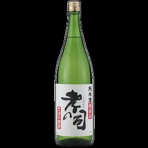 純米・特別純米 超辛口(化粧箱付き) 1.8l