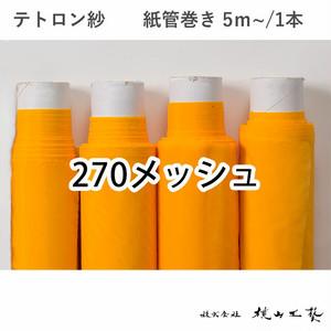 スクリーン紗(テトロン黄)270メッシュ 5m紙管巻き
