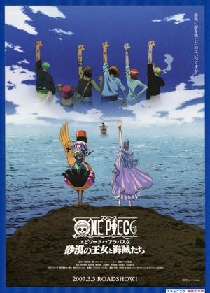 (1A) ONE  PIECE ワンピース エピソード・オブ・アラバスタ 砂漠の王女と海賊たち