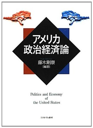 アメリカ政治経済論 (中古)