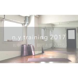 トレーニングお申し込みフォーム | ※ 銀行お振込対応