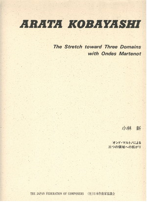 K03i09 The Stretch toward Three Domains with Ondes Martenot(Ondes Martenot/A. KOBAYASHI /Full Score)
