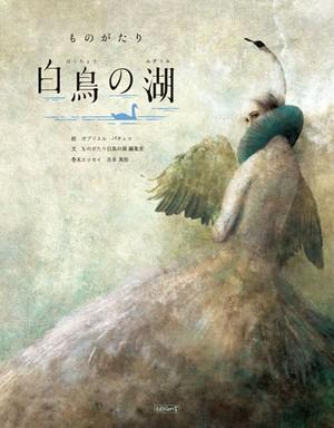 絵本『ものがたり白鳥の湖』