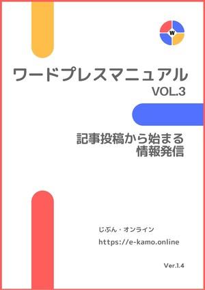 ダウンロード版 ワードプレスマニュアルVOL.3 (記事投稿から始まる情報発信)