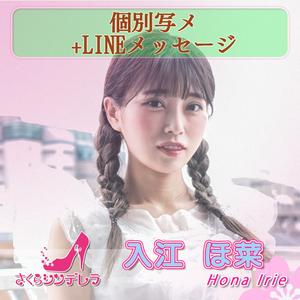 【1部】S 入江ほ菜(さくらシンデレラ)/個別写メ+LINEメッセージ