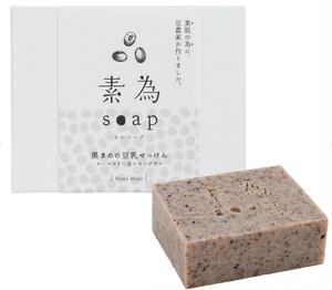 素為soap 『黒まめの豆乳せっけん』 80g