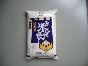 30年産 新潟県産こしひかり 5kg