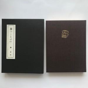 春のことぶれ(名著復刻詩歌文学館 連翹セット) / 釈迢空(折口信夫)(著)