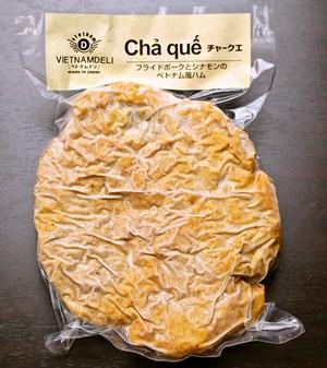 【単品】チャークエ フライドポークとシナモンのベトナム風ハム(500g)