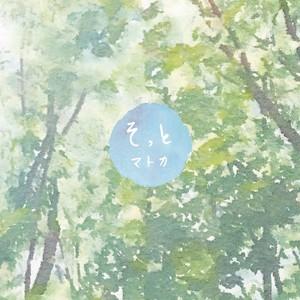 マトカ「明日へ」デジタルミュージック(形式:MP3)