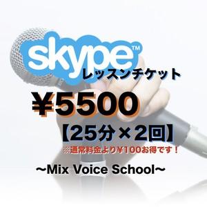 Skypeボーカルレッスン【25分×2回】