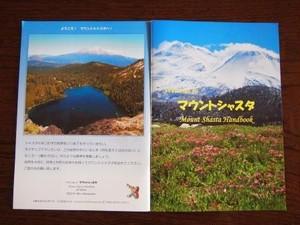 マウントシャスタハンドブック 2冊 (国内発送)