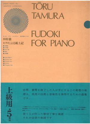 T18i98 ピアノによる風土記(ピアノ/田村徹/楽譜)