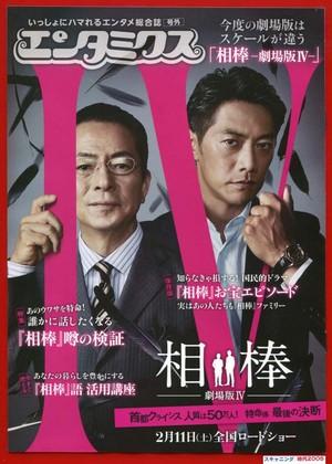 相棒 −劇場版 IV−(4)