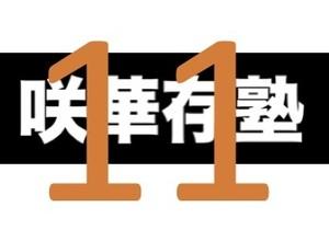 11月ムエタイ・タイヨガセミナー(咲華存塾生用)