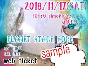 東京ワンマンウェブチケット11/17下北沢ガレージバンド
