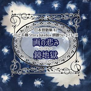朗読セット「日本昔話集02」