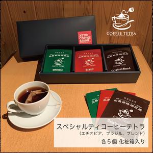 スペシャルティコーヒーテトラ(3種類×5袋)化粧箱入り