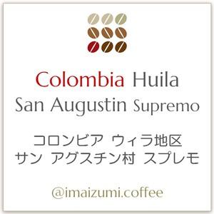 【送料込】コロンビア ウィラ地区 サンアグスチン村 スプレモ - Colombia Huila San Augustin SUP - 300g(100g×3)