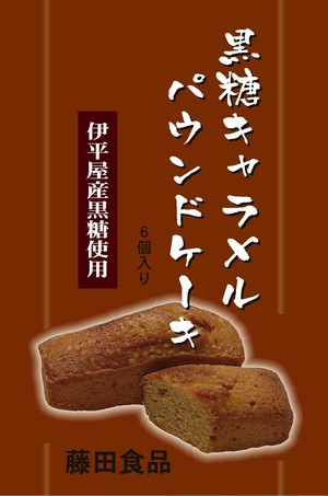 黒糖キャラメルパウンドケーキ 5個入り